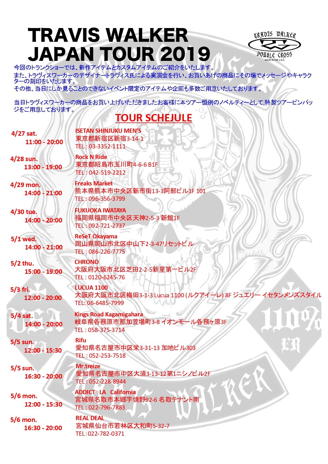 ジャパンツアー開催決定